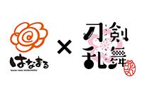 【トピックス】アニメ『刀剣乱舞-花丸-』と「はなまるうどん」のスペシャルコラボが決定! 12月15日(木)より全国5店舗にて展開!