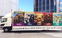 【トピックス】『あんさんぶるスターズ!』ユニットソングCD第2弾のアドトラックが都内を走行中&池袋駅に大型広告展開中!