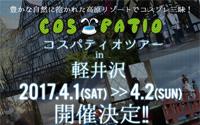 【トピックス】軽井沢の高原リゾートでコスプレ三昧!「COS-PATIO TOUR in 軽井沢」が4月1日(土)・2日(日)に開催決定!