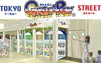 【トピックス】ガシャポン®初のオフィシャルショップ「TOKYO GASHAPON STREET」東京駅一番街に3月1日(水)オープン!