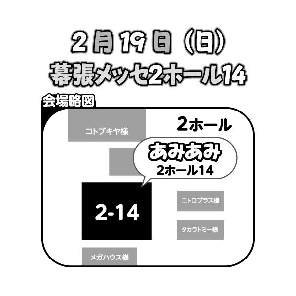amiamiwf2017w_02-2