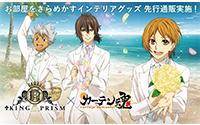 【トピックス】『KING OF PRISM』:カーテン魂にて新作インテリアグッズが先行受注開始!