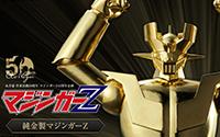 【トピックス】「純金製マジンガーZ」が登場! 3月25日より展示・販売開始!