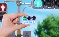 """【トピックス】誰もが知っている""""街中の風景""""が手のひらサイズに! 「日本信号 ミニチュア灯器コレクション」ガチャで3月下旬より順次発売!"""