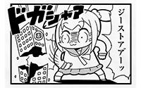 【トピックス】ジーストア15周年記念『ポプテピピック』『機動戦士ガンダム第08MS小隊』『おねがい☆ティーチャー』の限定コラボTシャツが登場!
