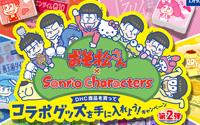 【トピックス】6つ子が健康維持をサポート!?「DHC商品を買って おそ松さん×Sanrio charactersコラボグッズをもらおう!キャンペーン」第2弾が本日開始!