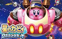 【トピックス】『星のカービィ ロボボプラネット』初立体化!カプセルトイ「ロボボアーマーコレクション」6月発売!
