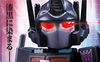 【トピックス】大きさ40mmのちょびっとサイズがカッコカワイイ!「トランスフォーマー Bitfig」第2弾登場!