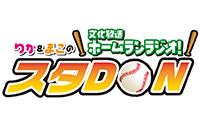 【トピックス】『りか&まこの文化放送ホームランラジオ!スタDON』が独立! 本日4月12日(水)より単独放送開始!