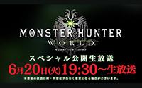 【トピックス】PS4『MONSTER HUNTER: WORLD』世界同時発売&スペシャル公開生放送開催決定!