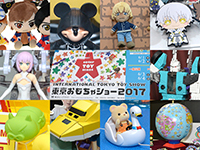 【イベントリポート】東京おもちゃショー2017