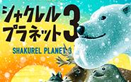 【トピックス】シリーズ第3弾『シャクレルプラネット』2017年9月より販売開始!