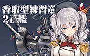 【トピックス】[二次元コスパ]『艦隊これくしょん -艦これ-』新作グッズ登場!