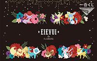 【トピックス】「イーブイ」たちがオリジナル描きおろしで登場!「一番くじ Pokémon EIEVUI&FLOWERS」8月12日(土)より販売開始!