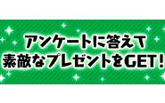 【トピックス】「コトブキヤ公式ニコ生「コトブキヤちゃんねる」アンケート プレゼントキャンペーン」開催中!