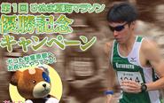 【トピックス】コトブキヤ陸上部 稲田翔威選手『ガールズ&パンツァー』応援キャンペーンを開催中!