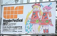 【イベントリポート】ワンダーフェスティバル2017[夏] -INDEX-
