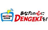 【トピックス】「電撃25周年記念特番~あなたの心にDENGEKIを!~」10月27日(金)19時から「25時間」連続配信!