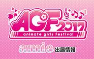 【トピックス】 アニメイトガールズフェスティバル2017 amie(アミィ)出展情報