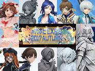 【イベントリポート】メガホビEXPO2017 Autumn [その2]