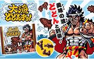 【トピックス】魚介類モチーフのチョコ菓子「大漁どどんチョ!」が登場!