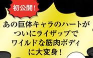 【トピックス】「北斗の拳×RIZAP」肉厚キャラ「ハート」が激ヤセ!原哲夫氏描き下ろしのスマートになった姿を公開!