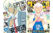 【トピックス】『名探偵コナン』の人気キャラクター・安室透が表紙!「少年サンデーS」6月号・7月号が重版決定!