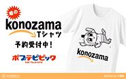 【トピックス】「AMNIBUS」にて『ポプテピピック』のkonozama Tシャツが受注開始!!