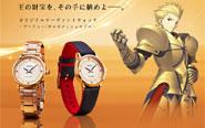 【トピックス】「SEIKO」×『Fate/Grand Order』コラボウォッチ第3弾「オリジナルサーヴァントウォッチ アーチャー/ギルガメッシュモデル」が登場!