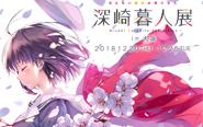 【トピックス】『冴えない彼女の育てかた 深崎暮人展』が大阪・城見ホールにて開催決定!