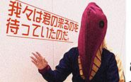 【トピックス】メトロン星人になれる!?『ウルトラマン』シリーズより「パーカー」など新グッズが登場!