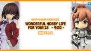 【イベントリポート】ワンダーフェスティバル2018[夏] 《WONDERFUL HOBBY LIFE FOR YOU!!28/その2》