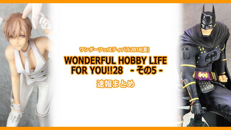 【イベントリポート】ワンダーフェスティバル2018[夏] 《WONDERFUL HOBBY LIFE FOR YOU!!28/その5》