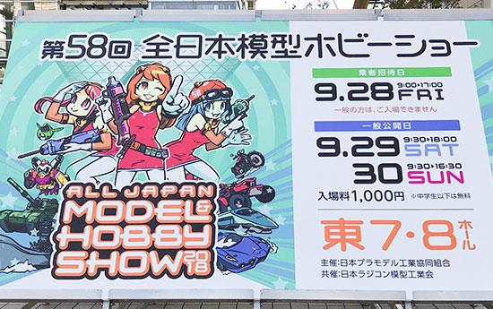 【イベントリポート】 第58回 全日本模型ホビーショー [ INDEX ]