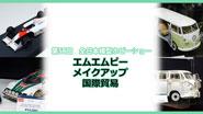 【イベントリポート】 第58回 全日本模型ホビーショー [エムエムピー / メイクアップ / 国際貿易編]