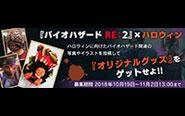 【トピックス】ハロウィンに向け『バイオハザード』関連の写真やイラストを投稿してオリジナルグッズがもらえるキャンペーン実施中!