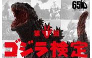 【トピックス】ゴジラ65周年 特別企画 「第1回 ゴジラ検定」が東京・大阪で開催決定!