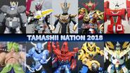 【イベントリポート】 TAMASHII NATION 2018(魂ネイション2018) [その4]