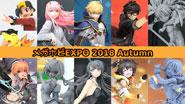 【イベントリポート】メガホビEXPO 2018 Autumn [アルター、ANIPLEX+、コトブキヤ]