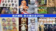 【イベントリポート】宮沢模型 秋の展示会2018 [その3]