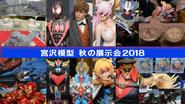 【イベントリポート】宮沢模型 秋の展示会2018 [その5]