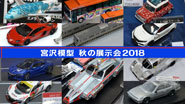 【イベントリポート】宮沢模型 秋の展示会2018 [その7]