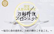 【トピックス】国宝「久能山東照宮」の刀剣修復プロジェクトにより修復された4口の刀剣が一般公開!