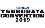 【トピックス】円谷プロダクションのファンイベント「TSUBURAYA CONVENTION 2019」 が2019年末開催決定!