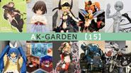 【イベントリポート】AK-GARDEN【15】[その2]