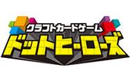 【トピックス】自分の描いた絵が立体化してアプリの中で動き出す!『クラフトカードゲーム ドットヒーローズ』が登場!