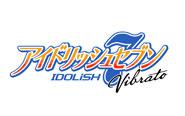 【トピックス】TVアニメ『アイドリッシュセブン』のスピンオフシリーズ『アイドリッシュセブン Vibratto』の新作エピソードが2019年1月17日より配信開始!