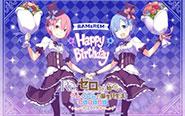 【トピックス】キャラクターくじ「Re:ゼロから始めるラムとレムの誕生日生活2019 コレクション」が2月1日(金)発売!