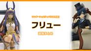 【イベントリポート】ワンダーフェスティバル2019[冬] 《フリュー》