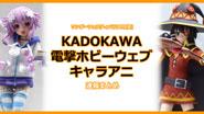 【イベントリポート】ワンダーフェスティバル2019[冬] 《KADOKAWA/電撃ホビーウェブ/キャラアニ》